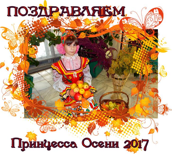Принцесса Осени 2017