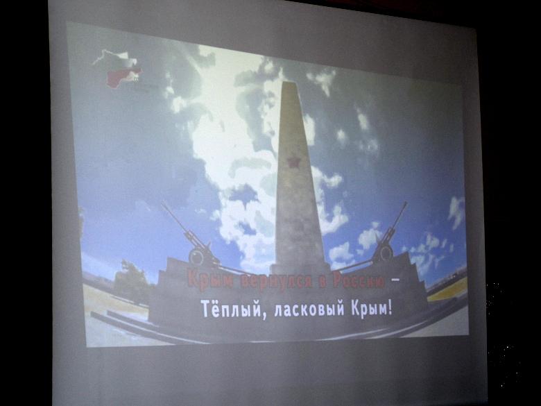 «Крым – это Россия»